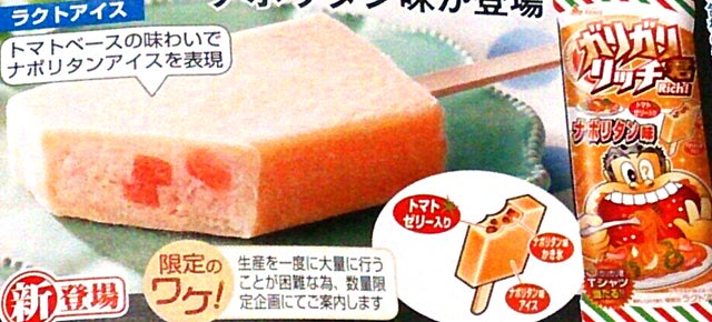 New pasta with tomato popsicle may be yummiest or yuckiest thing yet