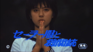 Japanese 80s Idol Movie Review: Sailor Suit and Machine Gun (1981)