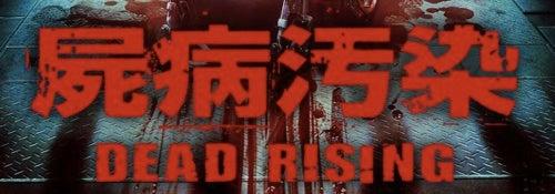 Dead Rising, The Movie