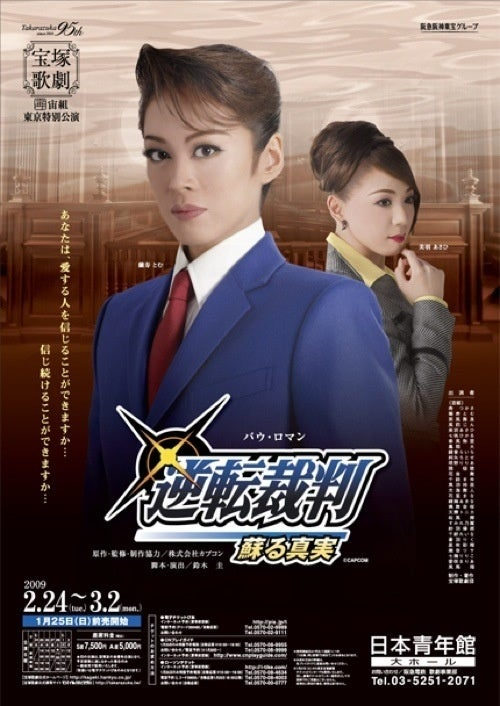Japanese Phoenix Wright Musical In English!
