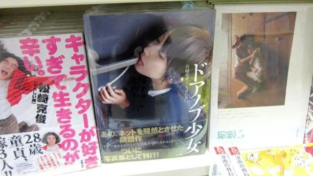 Doorknob Licking Girls Invade Tokyo Bookstores