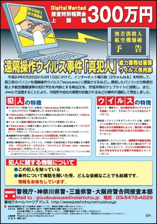 Japan's Most Dangerous Hacker Served with a Wanted Poster and a Bounty