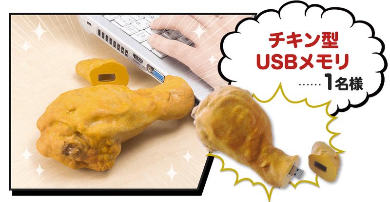 KFC Made an Amazing Fried Chicken Keyboard