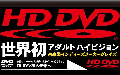 First Ever Adult HD-DVD Arrives in Japan