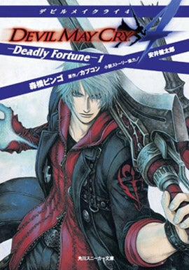 Devil May Cry 4 The Comic Book Now On Sale