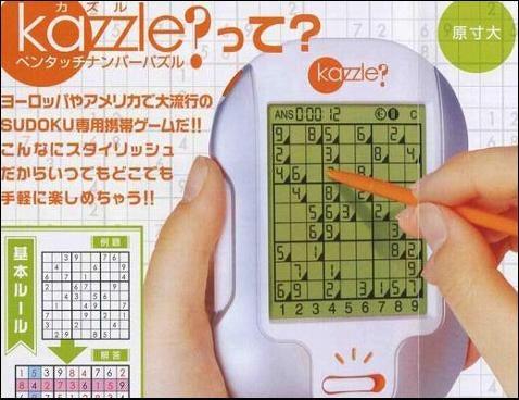 Gizmodo Japan: Kazzle and Naple