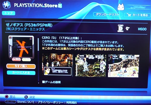 Square Enix Classics Start Hitting Japanese PSN