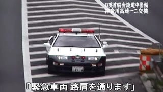 Nissan Fairlady Z Cop Car