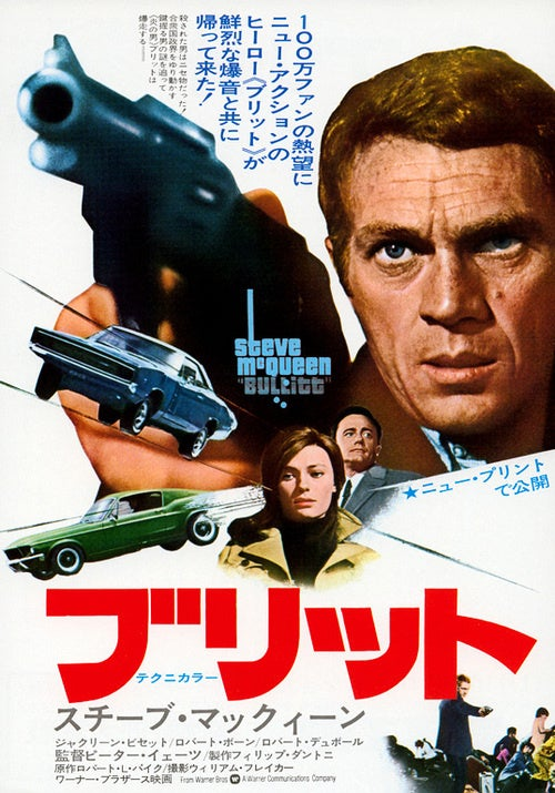 Fantasy Garage Wall Art: Japanese Bullitt Poster