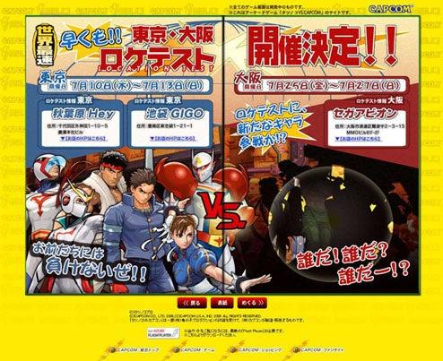 New Tatsunoko vs. Capcom Fighter (We Don't Know!)