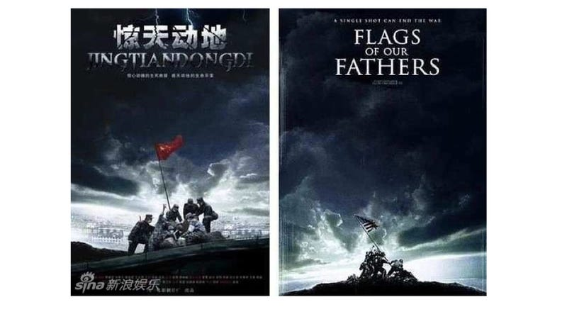 Marvel at China's Movie Poster Rip-Offs