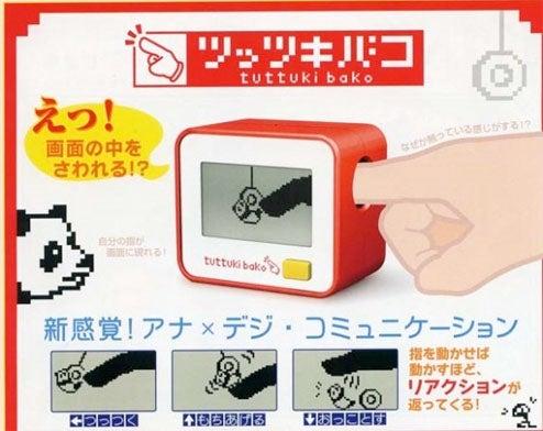 Tuttuki Box Is Like an LCD Truck Stop Bathroom For Your Finger