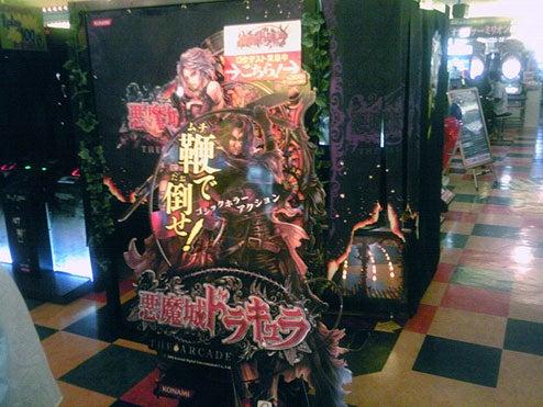 Castlevania Japanese Arcade Game Hands-On