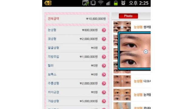 Popular Plastic Surgery Apps Cause Concern in South Korea