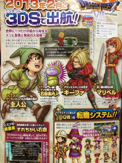 The New Dragon Quest Will Use 3DS Street Pass