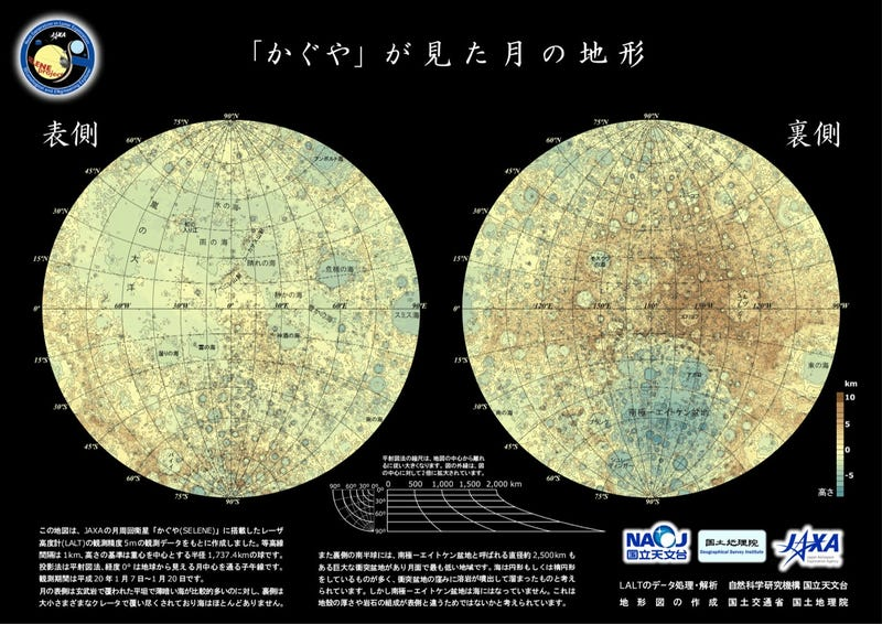 First High Definition Moon Map Released, Uranium Sites Located