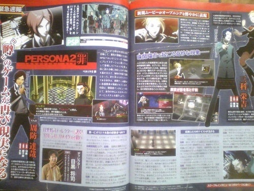 Persona 2: Innocent Sin Getting Remake