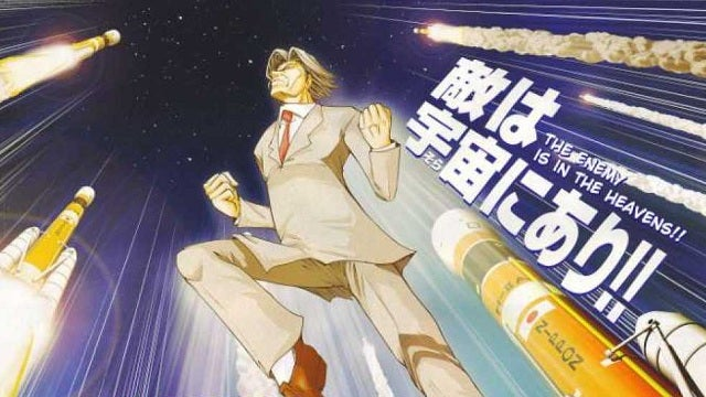 The Legend of Koizumi: Japanese Politics, Mahjong Action and Space Nazis