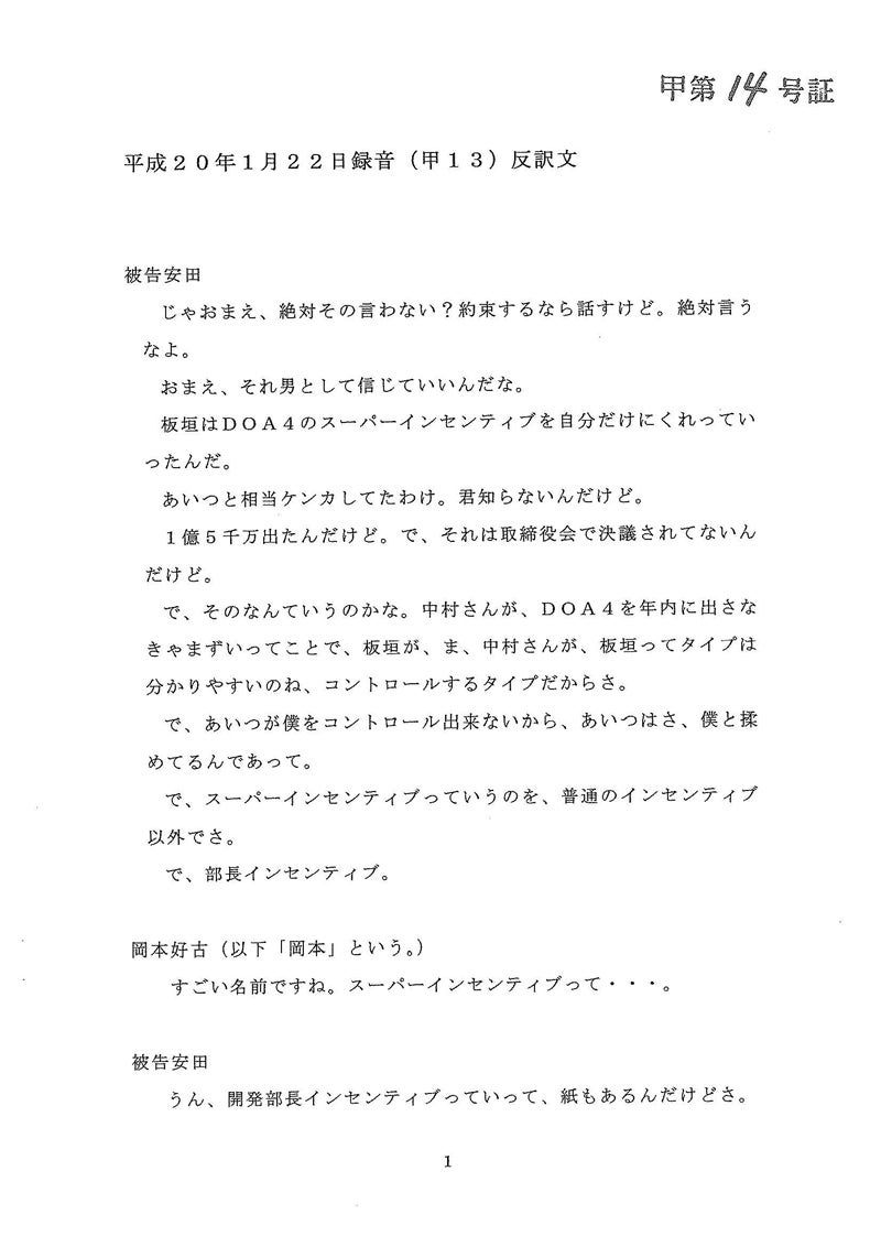 Here's The Documented Evidence Itagaki Submitted Against Tecmo