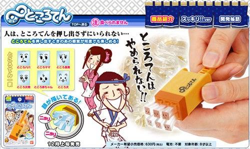 Bandai's Mugen Tokoroten Repeats Niche Pleasure of Squeezing Sea Algae