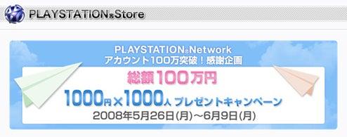 PSN Accounts Hit One Million