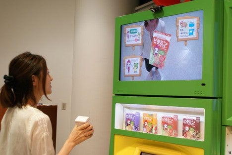Augmented Reality...Wait For It...Vending Machines!
