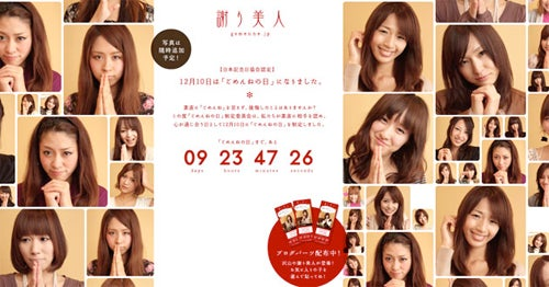 "Website With 30 Videos of Japanese Girls Apologizing, Or CD With 600 Girls Saying ""I Love You""?"