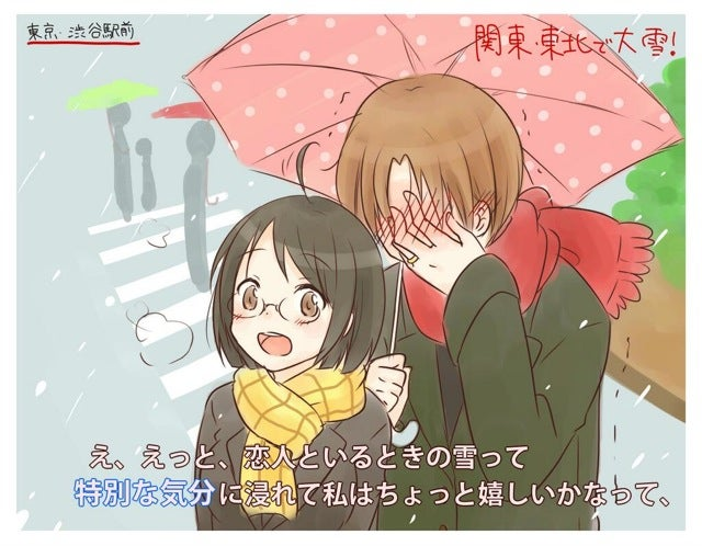 Lovers in the Snow Spawn Anime Art Meme