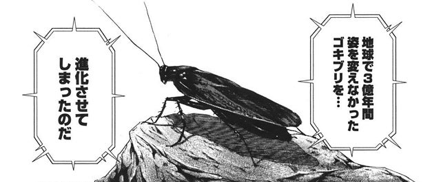Cockroaches From Mars are Out to Kill You
