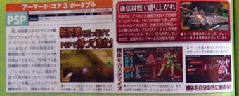 Armored Core 3 Coming To The PSP