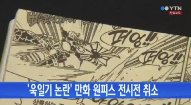 One Piece Deemed Offensive in South Korea, Exhibit Cancelled [Update]