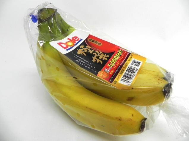 Fancy Japanese Bananas Have Serial Numbers