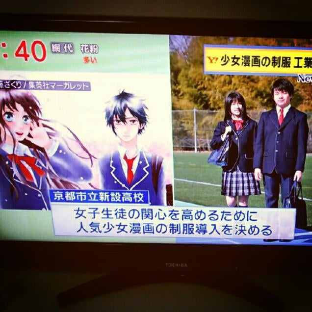 School Attracts Students with Manga-Style Uniforms