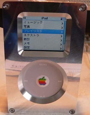 Bullet-Proof iPod Case