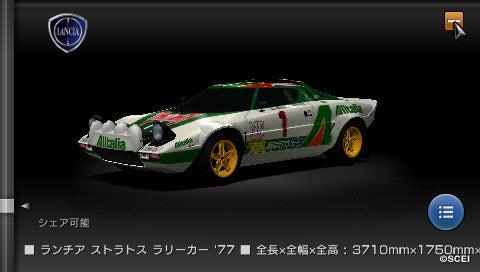 Gran Turismo PSP Screens