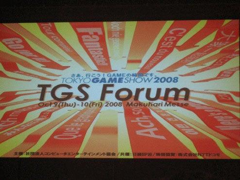 TGS Opening Keynote Liveblog (Square Enix!)
