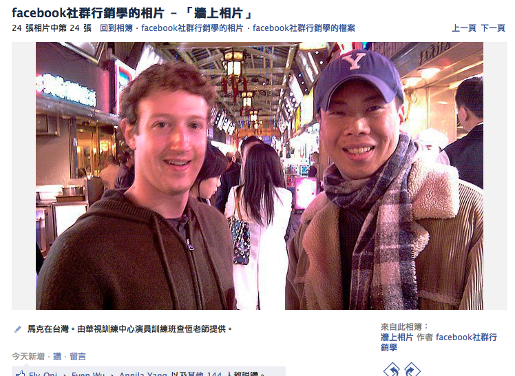 How Mark Zuckerberg Spent New Year's Eve