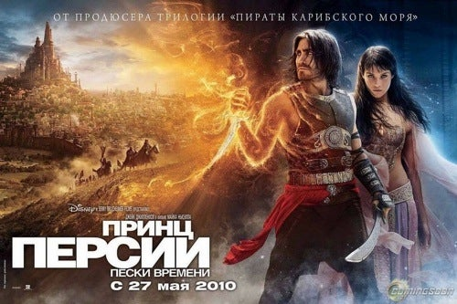 This Prince of Persia Poster Is Way Better