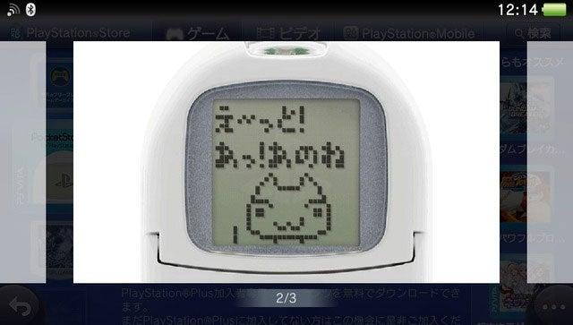The PocketStation Returns! For The...Vita.