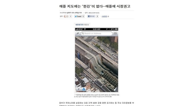 Apple Isn't Trolling South Korea with Apple Maps. The Maps Just Suck.