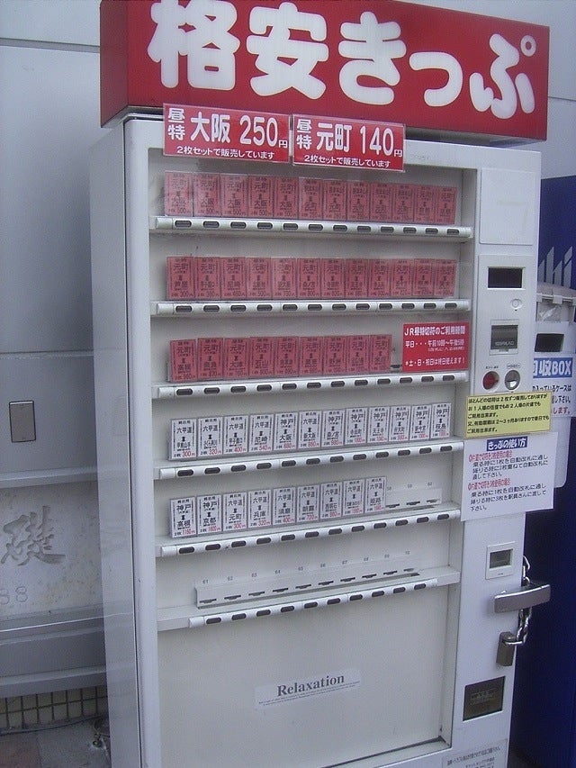 The Wild and Wonderful World of Japanese Vending Machines