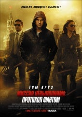 Mission: Impossible: Ghost Protocol Posters