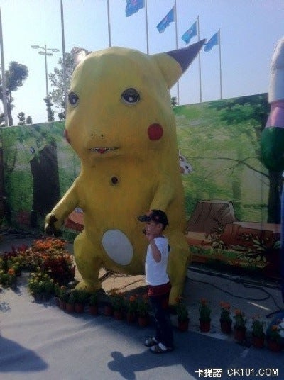 F**k You, Ugly Pikachu!