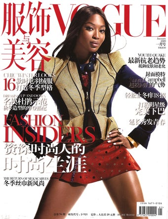 Vogue China: Different, But The Same