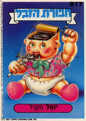 Rarest and Most Expensive Garbage Pail Kids Cards Ever Made!