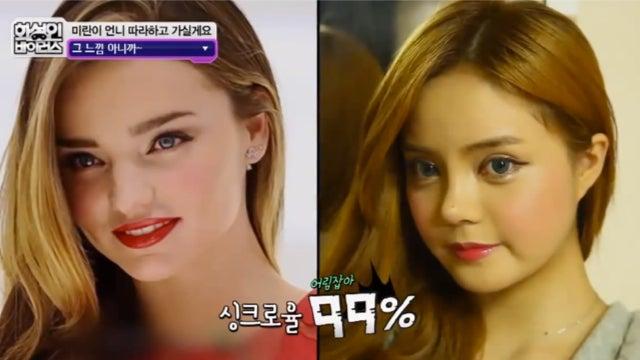 Miranda Kerr, Meet Your Korean Clone
