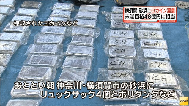 $48 Million Worth of Cocaine Found on a Japanese Beach