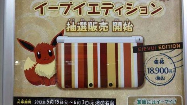 This New Pokémon 3DS XL Looks Like Grandma's Sofa