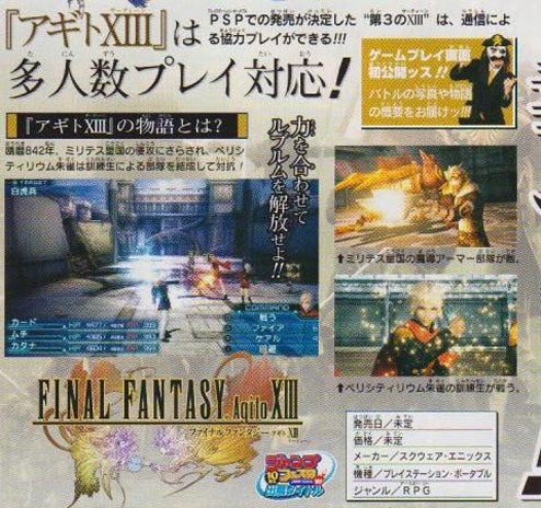 First Look At Final Fantasy Agito XIII Battle Screen