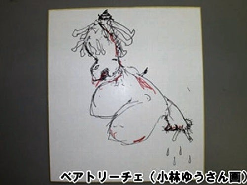 Another Horrible, Horrible Drawing From That Pretty Lady